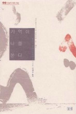 KOREAN-YO